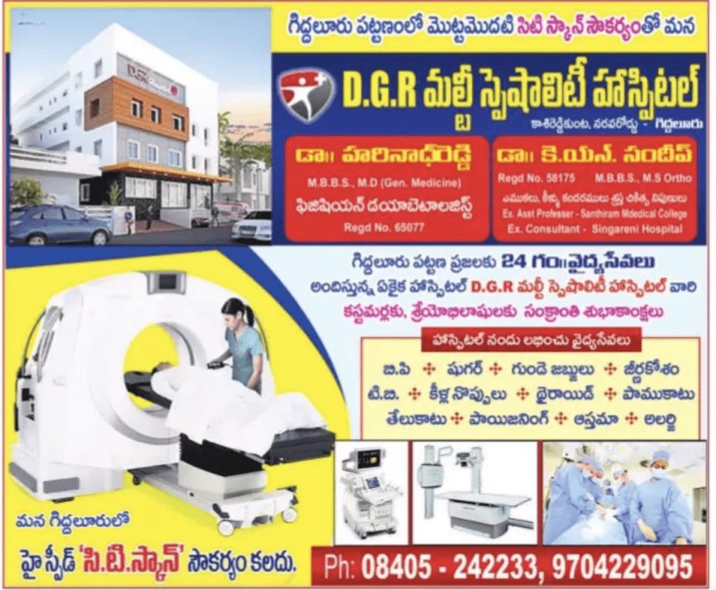 DGR Multispeciality hospital