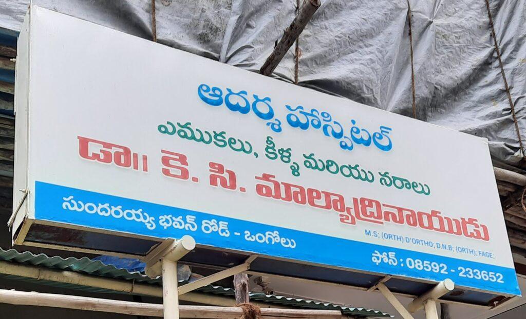 Malyadri Naidu hospital