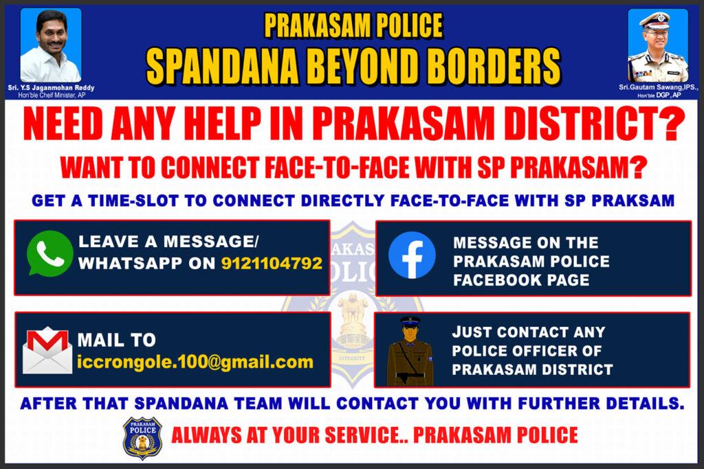 Prakasam Police Spandana