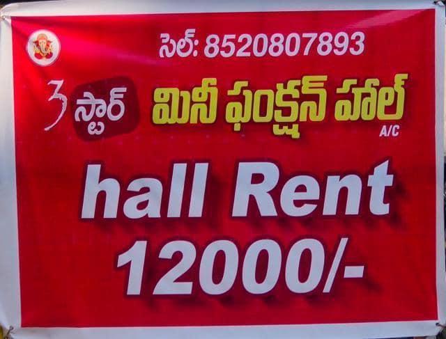 Mini function hall Rajahmundry Halls