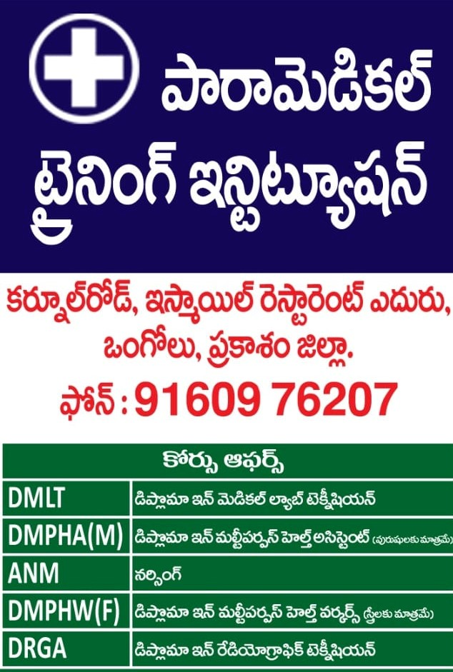 Paramedical college in ongole