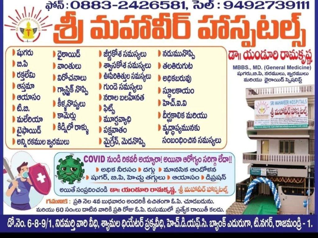 Mahavir Hospital Rajahmundry